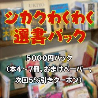 シカクわくわく選書パック★5000円パック(本4~7冊、おまけ冊子、次回5%引きクーポン)