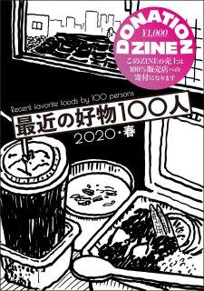 DONATION ZINE 最近の好物100人 2020・春