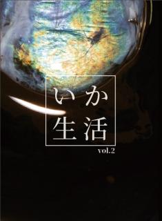 日本いか連合「いか生活 vol.2」