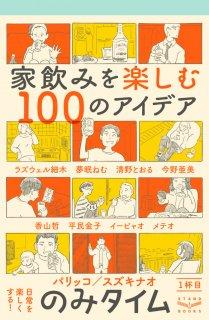 【特典・サインつき】パリッコ、スズキナオ編著「のみタイム 1杯目 家飲みを楽しむ100のアイデア」