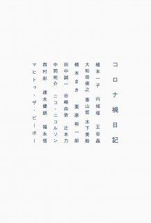 タバブックス「コロナ禍日記」