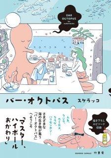 【特典付き】スケラッコ「バー・オクトパス」(竹書房)