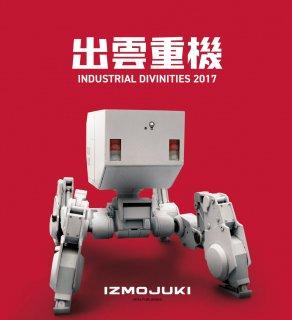 大久保淳二(ヘラパブリッシング)「出雲重機/INDUSTRIAL DIVINITIES 2017」