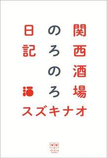 スズキナオ「関西酒場のろのろ日記」