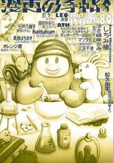 漫画の手帖 80号