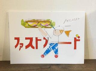 カワシマナオト「ファーストフード」