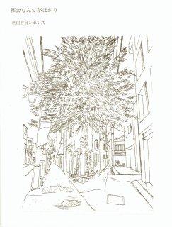 世田谷ピンポンズ「都会なんて夢ばかり」CD付き(岬書店)