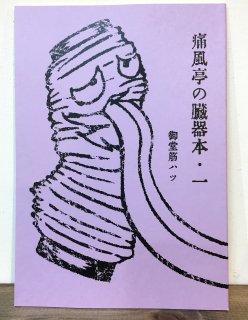 御堂筋ハツ「痛風亭の臓器本1」