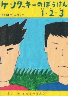 ヤマモトケイスケ「短編ゲームブック ケンタッキーのぼうけん1・2・3」