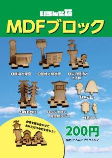 いろんな塔MDFブロック