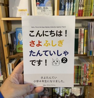 ADAMay publishing「こんにちは!さよふしぎたんていしゃです!2」