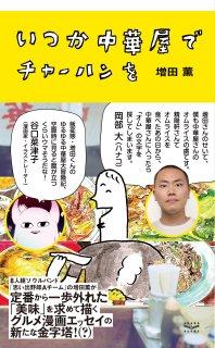 【特典付き】増田薫「いつか中華屋でチャーハンを」
