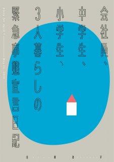 古賀及子「会社員、中学生、小学生、3人暮らしの緊急事態宣言日記」