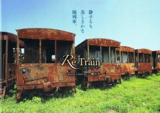 一幡公平「リ+トレイン(Re+Train)」
