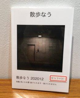 うさぼん「散歩なう202012 気になる扉/抜けられます・抜けられません」