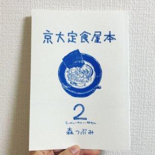 森つぶみ「京大定食屋本2 ラーメン・カレー・粉もん編」