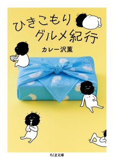 カレー沢薫「ひきこもりグルメ紀行」