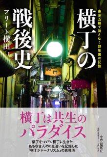 フリート横田「横丁の戦後史-東京五輪で消えゆく路地裏の記憶」