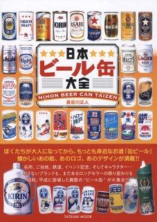 長谷川正人「日本ビール缶大全」