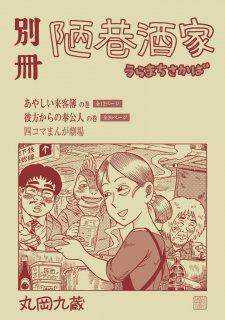 丸岡九蔵「別冊 陋巷酒家(うらまちさかば)1」