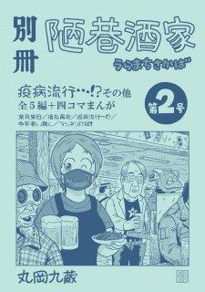丸岡九蔵「別冊 陋巷酒家(うらまちさかば)2」