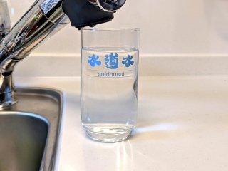 ファンシービロ「水道水のコップ」