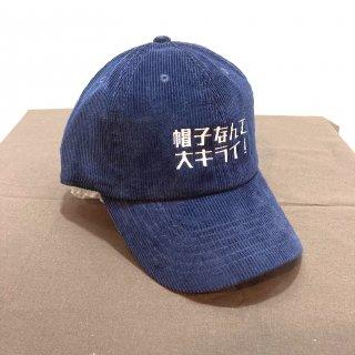 <img class='new_mark_img1' src='https://img.shop-pro.jp/img/new/icons5.gif' style='border:none;display:inline;margin:0px;padding:0px;width:auto;' />ファンシービロ「帽子なんて大キライ!帽子」