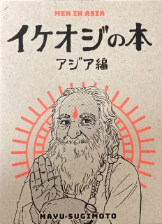 スギモトマユ「イケオジの本 アジア編」