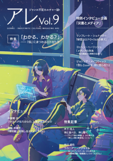 <img class='new_mark_img1' src='https://img.shop-pro.jp/img/new/icons5.gif' style='border:none;display:inline;margin:0px;padding:0px;width:auto;' />アレclub「アレ」Vol.9