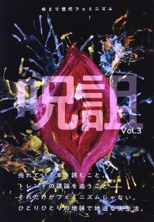 ゆとり世代フェミニズム「呪詛 vol.3」