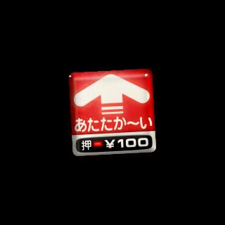 Counterfeiter's「あたたか〜い」ポッティングステッカー