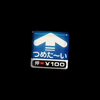 Counterfeiter's「つめた〜い」ポッティングステッカー