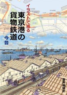 豊洲機関区「イラストで巡る東京港の貨物鉄道今昔」