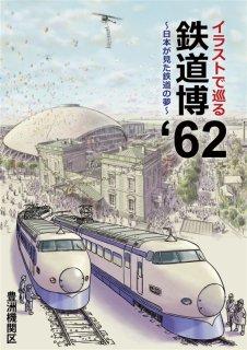 豊洲機関区「イラストで巡る鉄道博''62」