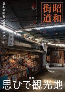 ムサシノ工務店「昭和街道4 特集:思ひで観光地」