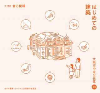 生きた建築ミュージアム大阪実行委員会「はじめての建築01 大阪市中央公会堂」