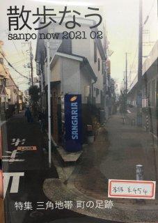 うさぼん「散歩なう202102 特集 三角地帯/町の足跡」