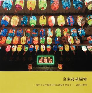 tamazo「台南後巷探索〜眷村と日本統治時代の建築を訪ねて〜」