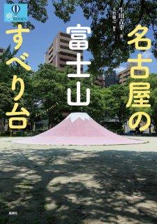 牛田吉幸「名古屋の富士山すべり台」