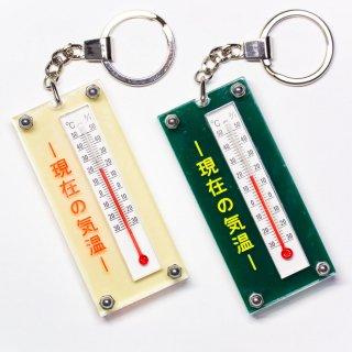 <img class='new_mark_img1' src='https://img.shop-pro.jp/img/new/icons5.gif' style='border:none;display:inline;margin:0px;padding:0px;width:auto;' />卒業生代表「現在の気温キーホルダー(緑)」