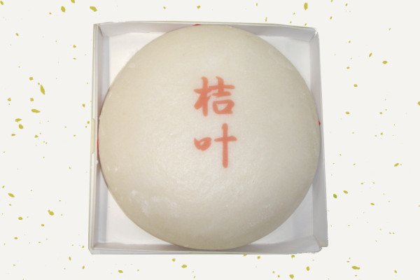 200.一升餅(名入り)