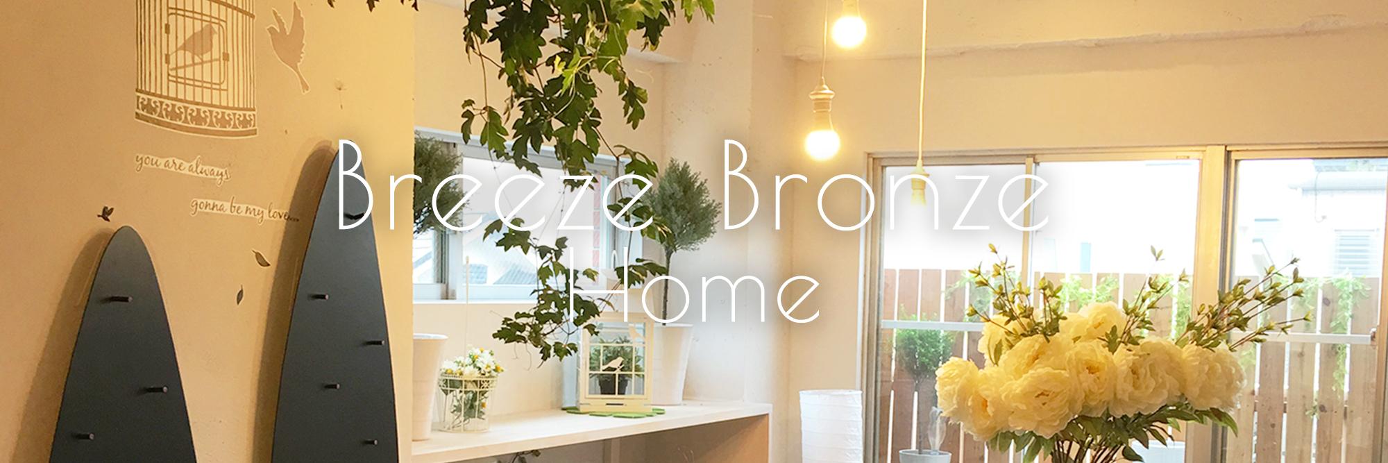 ブリーズ・ブロンズ・ホーム|Breeze Bronze Home