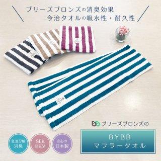 BYBB マフラータオル 20cm×120cm cotton 100%