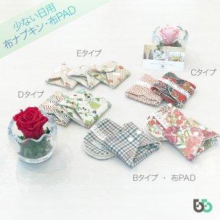布ナプキン(少ない日用)・布PAD|ブリーズブロンズ