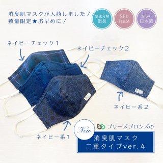 消臭肌マスク(二重タイプ)ver.4|ブリーズブロンズ