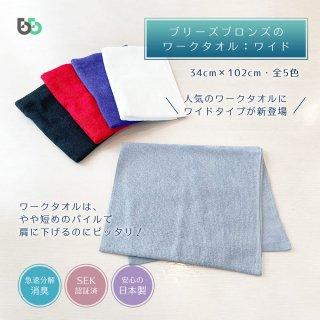ワークタオル:ワイド 34cm×102cm cotton 100%|ブリーズブロンズ