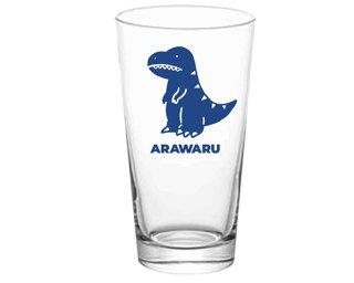 恐竜あらわる グラス