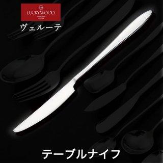 テーブルナイフ/共柄・鋸刃 ラッキーウッド ヴェルーテ