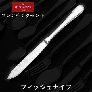 フィッシュナイフ/最中柄 ラッキーウッド フレンチアクセント