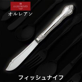 フィッシュナイフ/最中柄 ラッキーウッド オルレアン